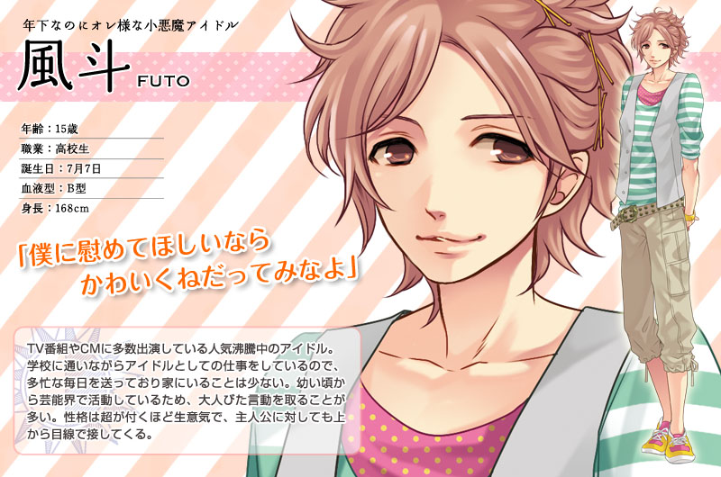 BROTHERS CONFLICT Characters  マナちゃんの部屋